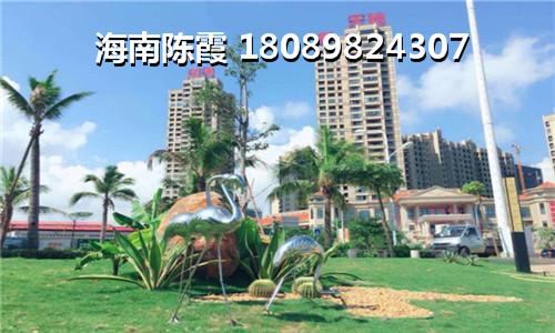 >2021澄迈买房子指南